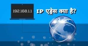 IP address क्या है