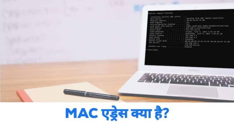 Mac address क्या है